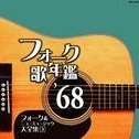Folk Utanenkan 1968 - Folk & New Music Daizenshu
