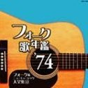 Folk Utanenkan 1974 - Folk & New Music Daizenshu