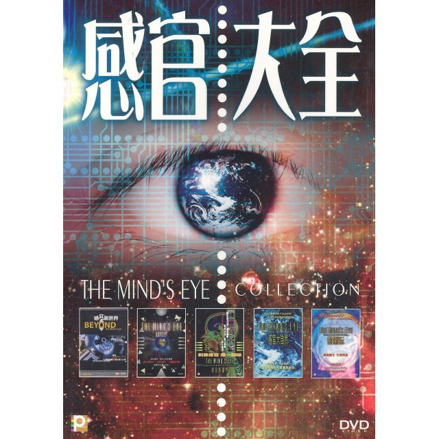 Mind's Eye Collection [5-Discs Boxset]