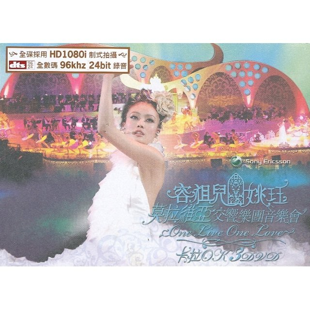Joey Yung One Live One Love Concert 2006 Karaoke [3-DVD]