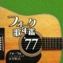 Folk Utanenkan 1977 - Folk & New Music Daizenshu