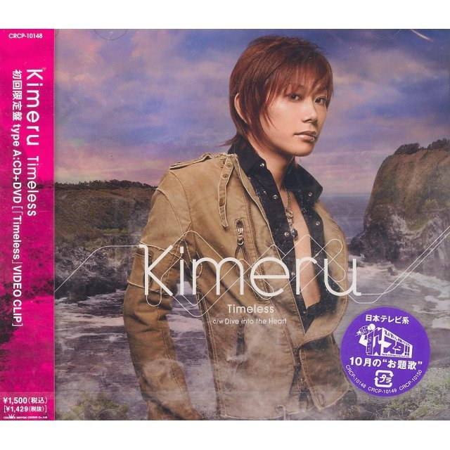 Timeless [CD+DVD Limited Edition / Type A]