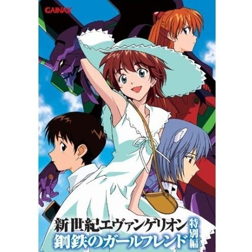 Neon Genesis Evangelion: Koutetsu no Girlfriend Special Edition