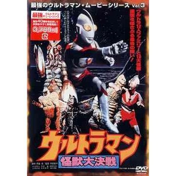 Ultraman Movie Series Vol.3