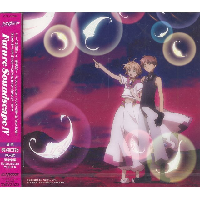 Tsubasa Chronicle - Original Soundtrack - Future Soundscape IV