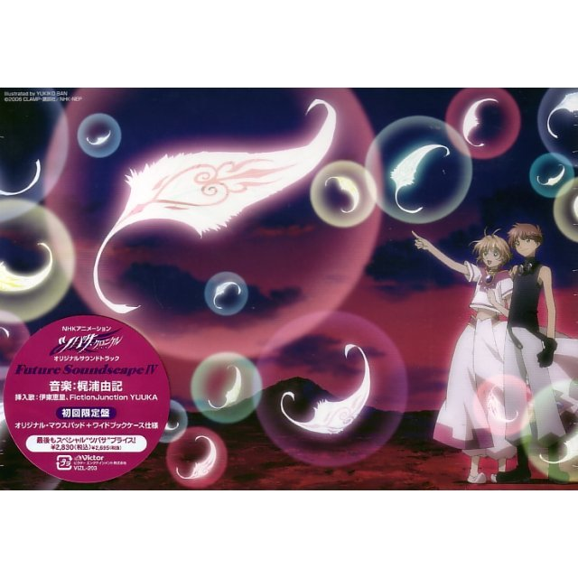 Tsubasa Chronicle - Original Soundtrack - Future Soundscape IV [Limited Edition]