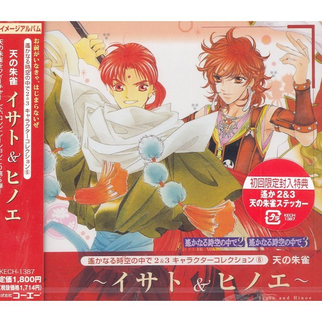 Haruka Naru Toki No Naka De 2&3 Character Collection 6 Ten No Suzaku