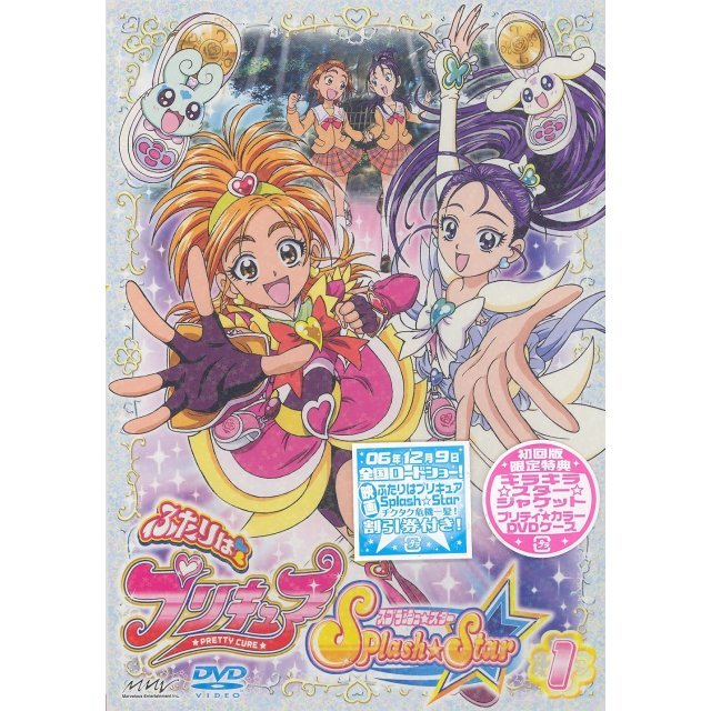 Futari Wa Pre Cure Splash Star Vol.1
