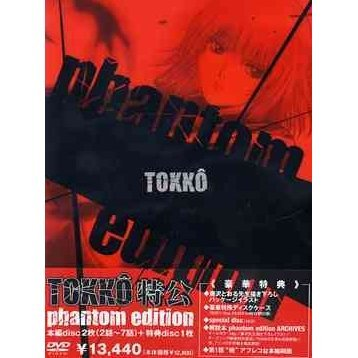 Tokko Phantom Edition [Limited Edition]