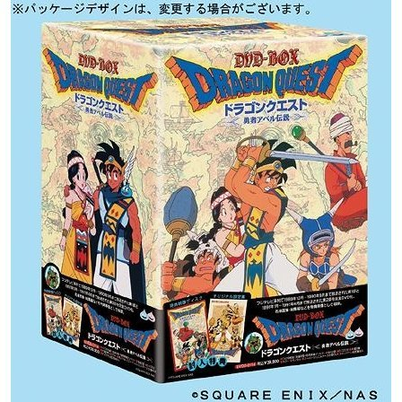 Dragon Quest DVD Box