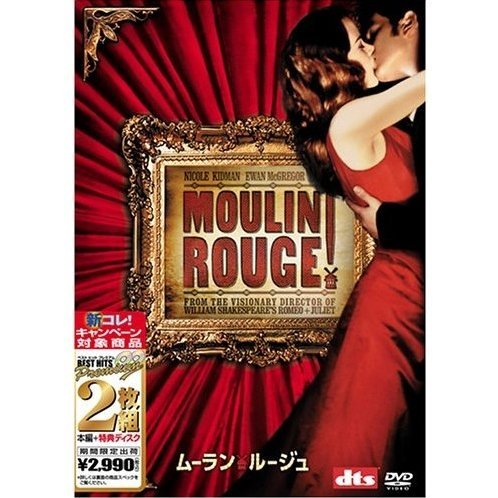 Moulin Rouge [Limited Pressing]