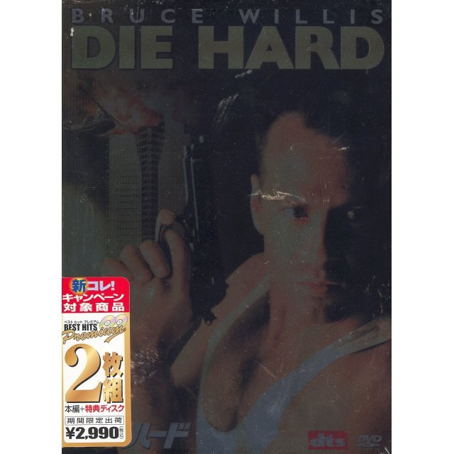 Die Hard [Limited Pressing]