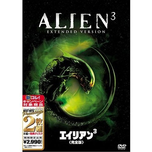 Alien 3 Complete Edition [Limited Pressing]