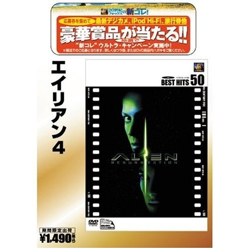 Alien 4 [Limited Pressing]