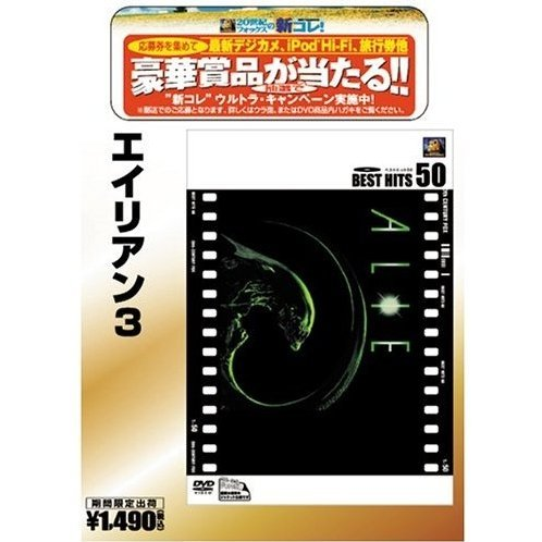 Alien 3 [Limited Pressing]