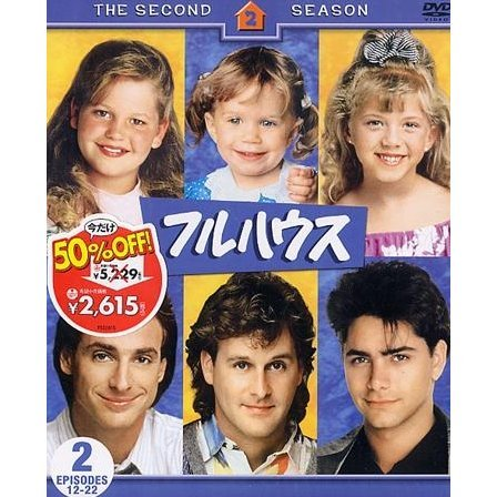 Full House Season2 Set 2 [Limited Pressing]
