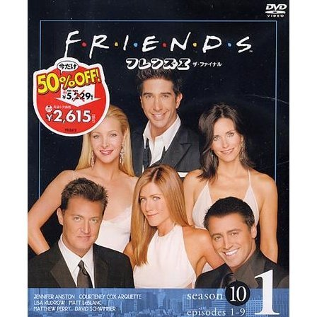 Friends: The Final Season Set 1 [Limited Pressing]