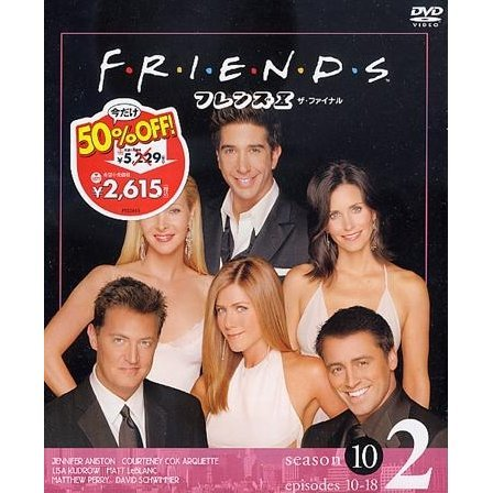 Friends: The Final Season Set 2 [Limited Pressing]