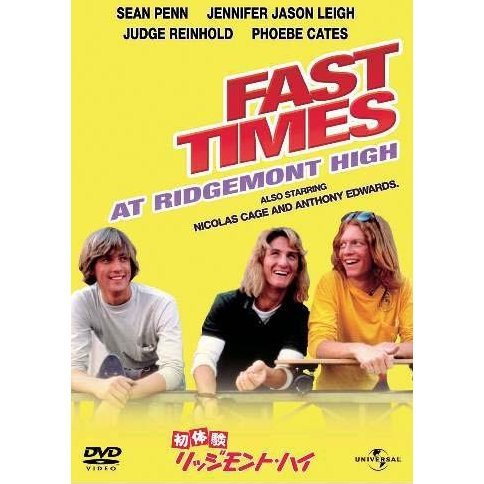 Fast Times At Ridgemont High [Limited Edition]
