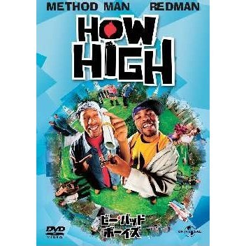 How High! [Limited Edition]