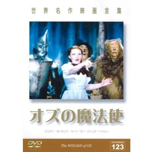 Sekai Meisaku Eiga Zenshu 123 The Wizard Of OZ