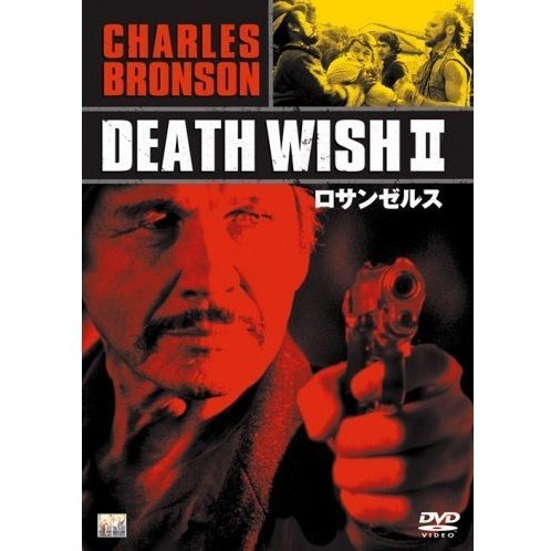 Death Wish 2 [Limited Pressing]