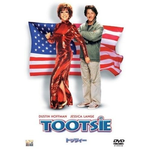 Tootsie [Limited Pressing]