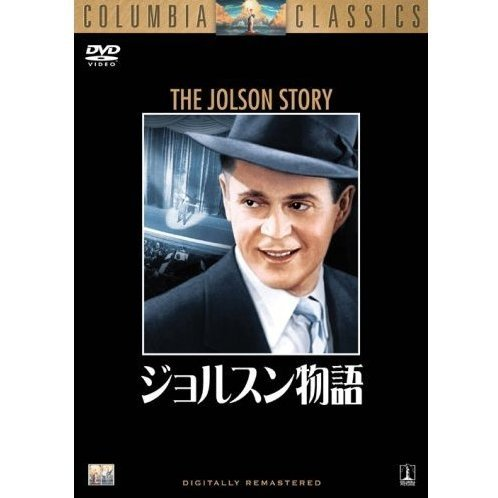 The Jolson Story [Limited Pressing]