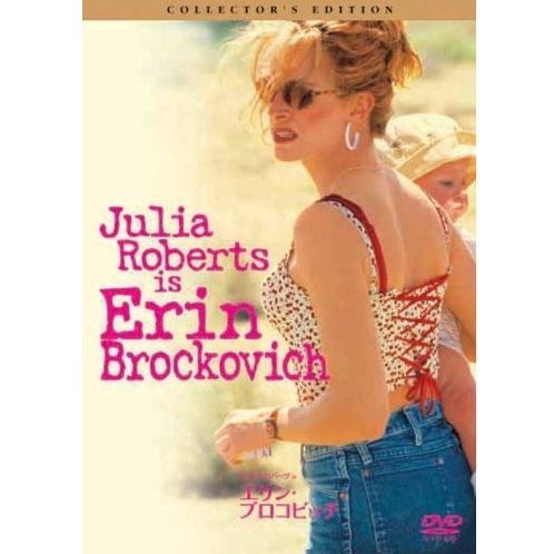 Erin Brockovich [Limited Pressing]