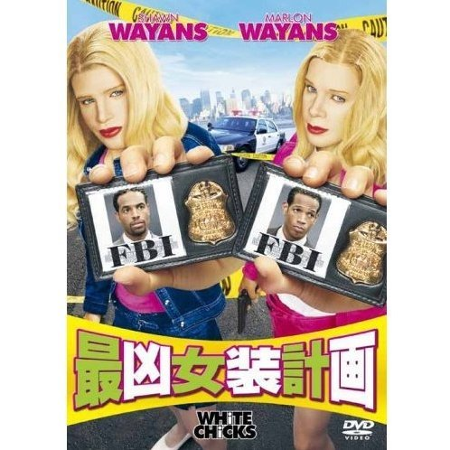 White Chicks [Limited Pressing]