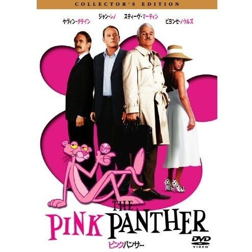 The Pink Panther Collector's Edition