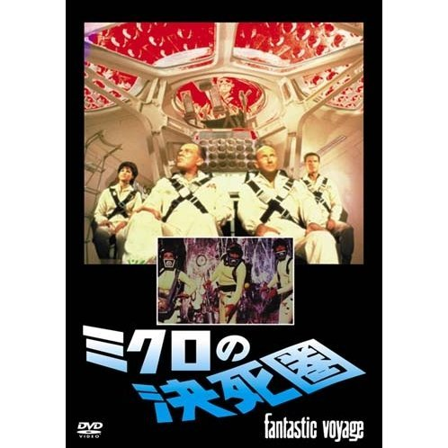 Fantastic Voyage [Limited Edition]