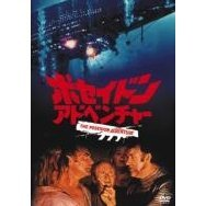 The Poseidon Adventure [Limited Edition]