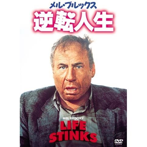 Life Stinks [Limited Edition]