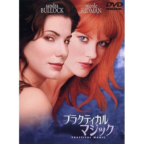 Practical Magic Special Edition [Limited Pressing]