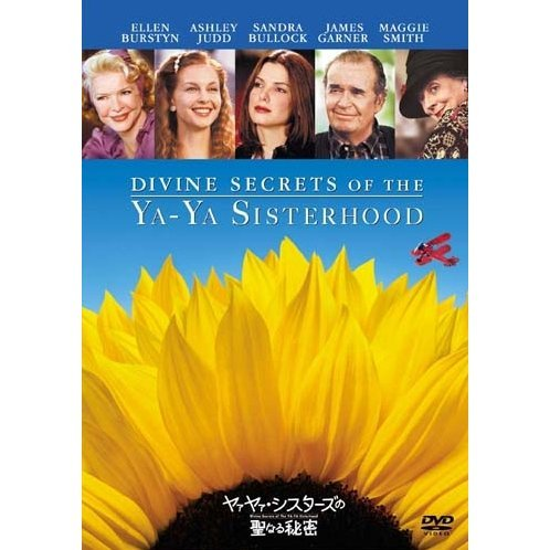 Divine Secrets Of The Ya-Ya Sisiterhood Special Edition [Limited Pressing]
