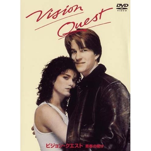 Vision Quest [Limited Pressing]