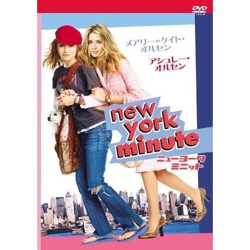 New York Minute Special Edition [Limited Pressing]