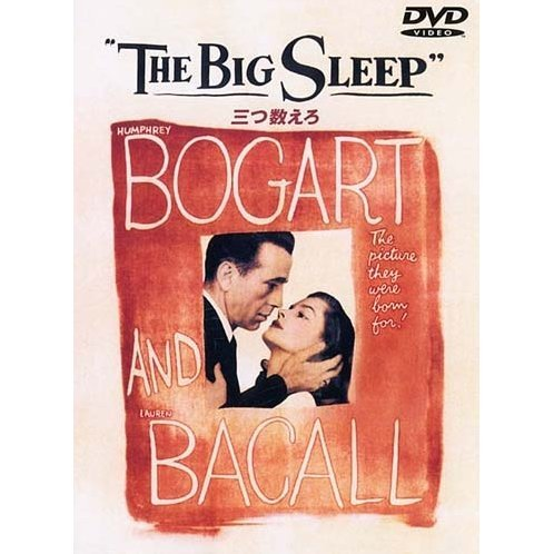 The Big Sleep Special Edition [Limited Pressing]