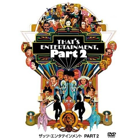 That's Entertainment Part2 [Limited Pressing]