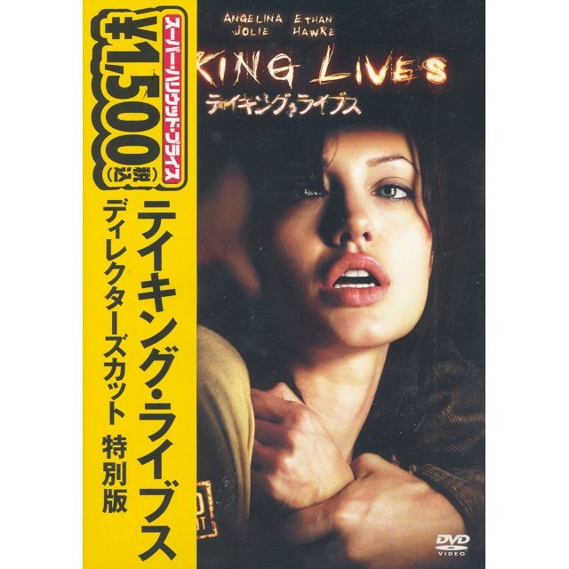Taking Lives Director's Cut [Limited Pressing]