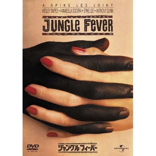 Jungle Fever [Limited Edition]