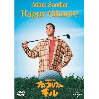 Happy Gilmore [Limited Edition]