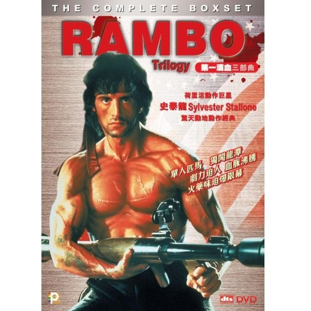 Rambo Trilogy  [The Complete Boxset]