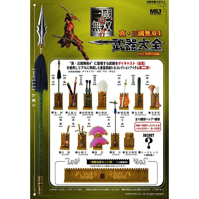 Shin Sangoku Musou 4 Weapon Gallery Vol. 2