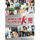 Super K Collections