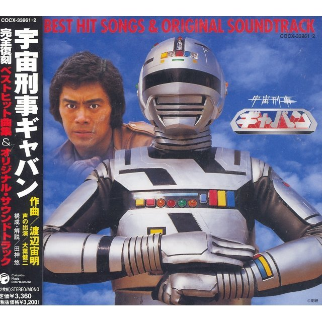 Uchu Keiji Gavan Best Hit Kyoku Shu & Original Soundtrack