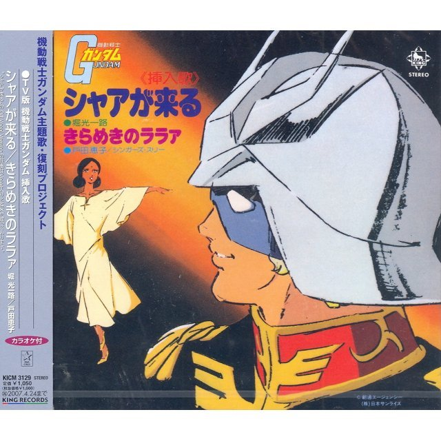 Char ga Kuru (Anime Mobile Suit Gundam Theme Song)