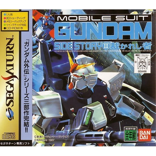 Mobile Suit Gundam Gaiden III: Sabakareshi Mono [Limited Edition]