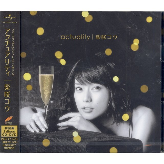 Actuality  [CD+DVD Limited Edition]